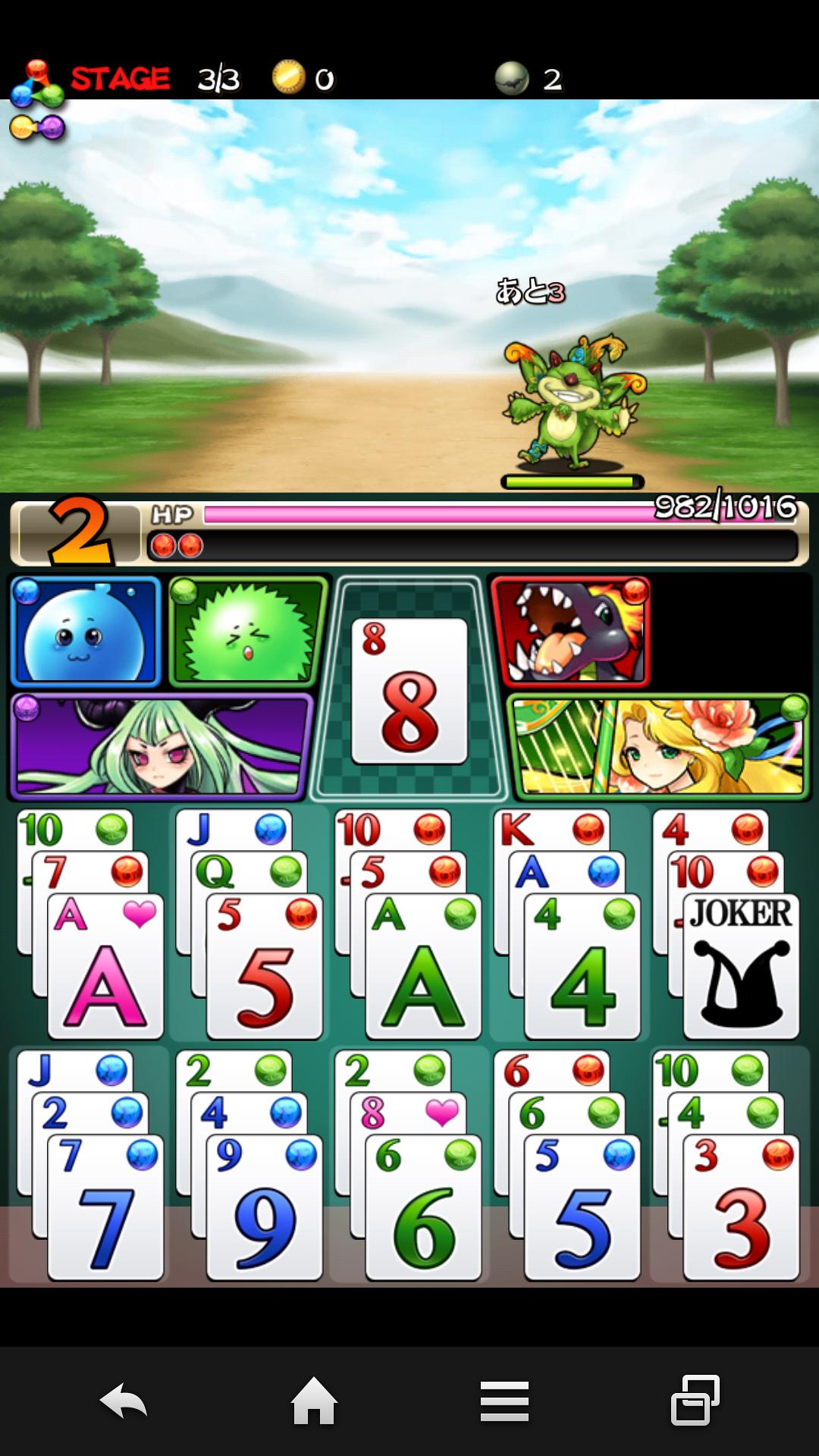 ドラゴンソリティア 〜クロンダイクと神竜の秘宝〜 androidアプリスクリーンショット3