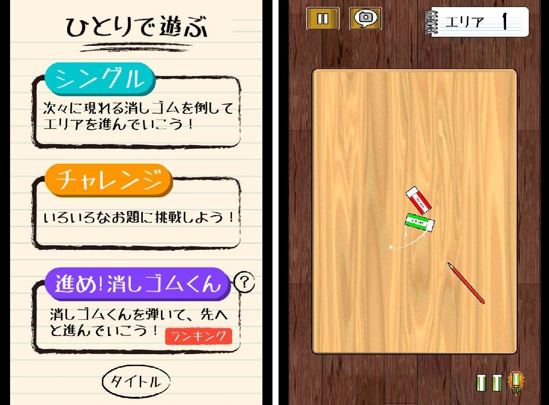 androidアプリ 大反響!消しゴム落とし攻略スクリーンショット2
