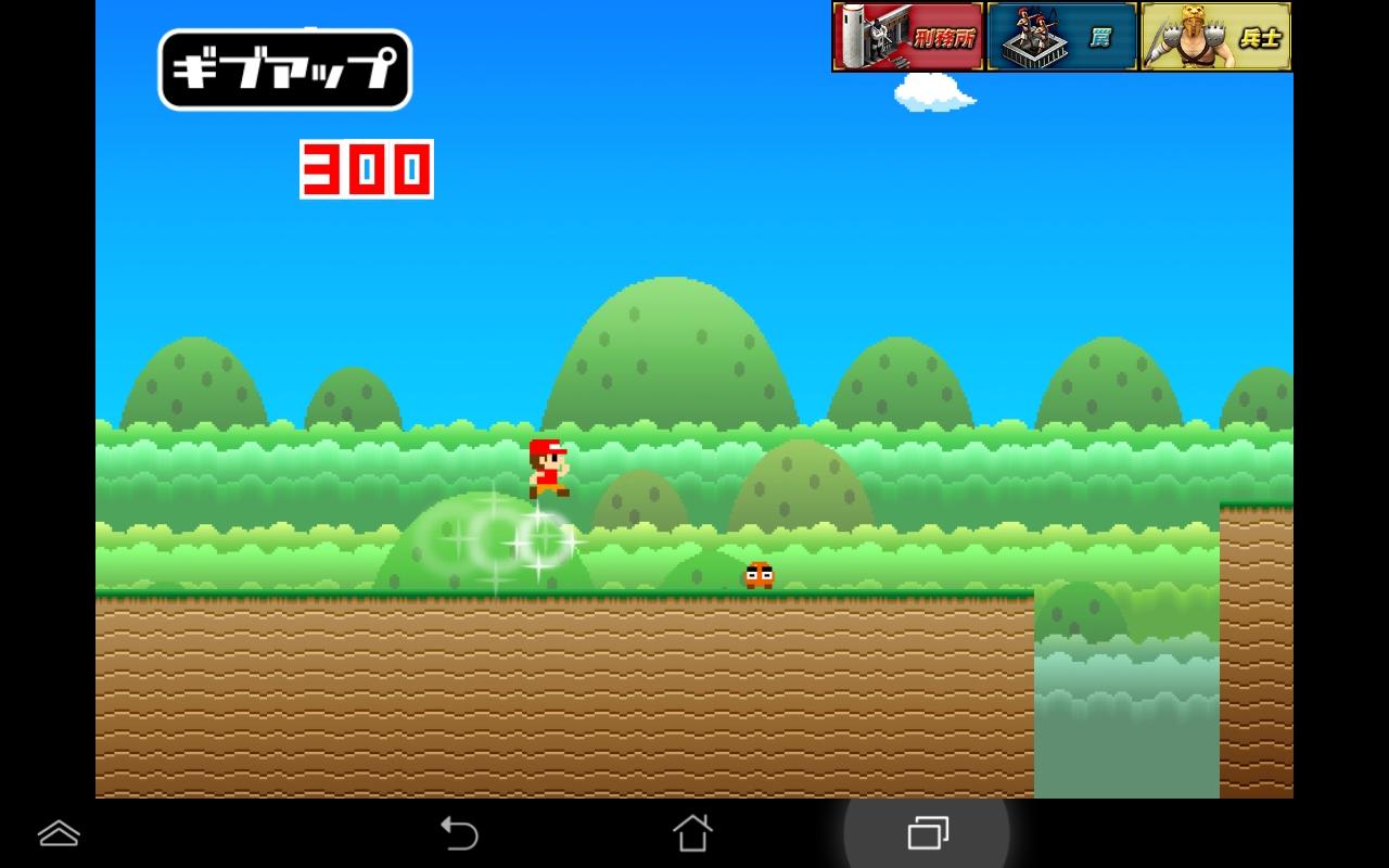 androidアプリ 俺はいつもBダッシュ攻略スクリーンショット1