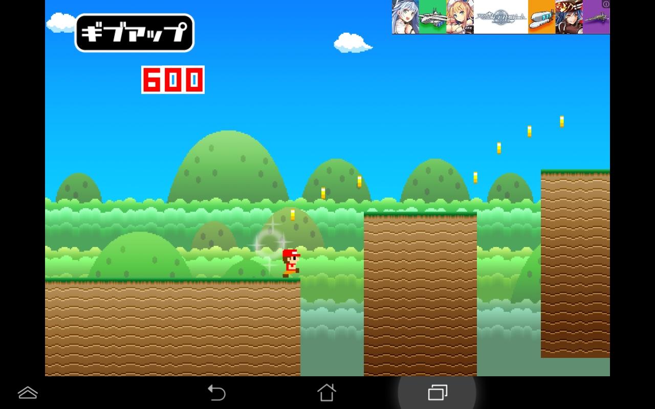 俺はいつもBダッシュ androidアプリスクリーンショット3