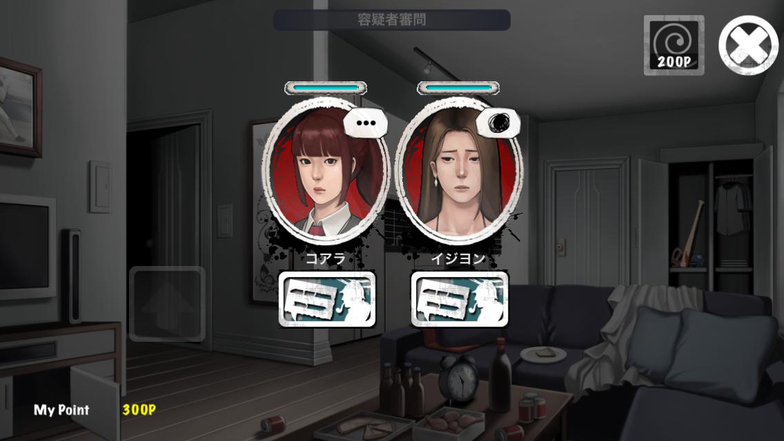 androidアプリ 無限の探偵攻略スクリーンショット4