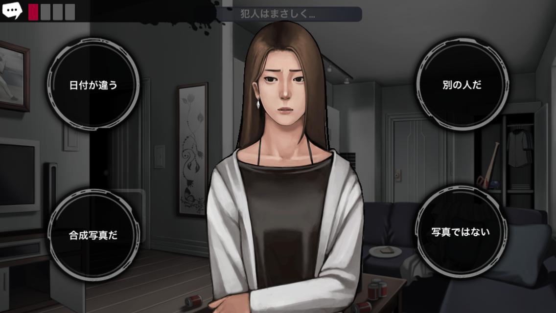無限の探偵 androidアプリスクリーンショット1