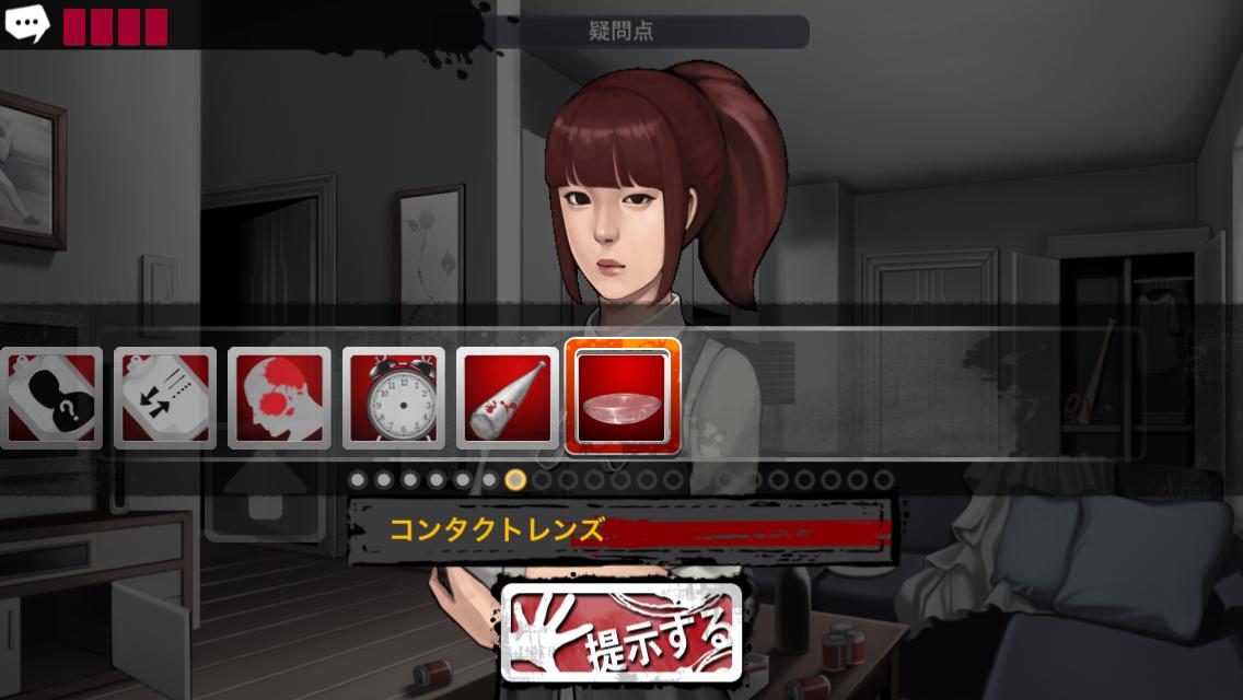 無限の探偵 androidアプリスクリーンショット2