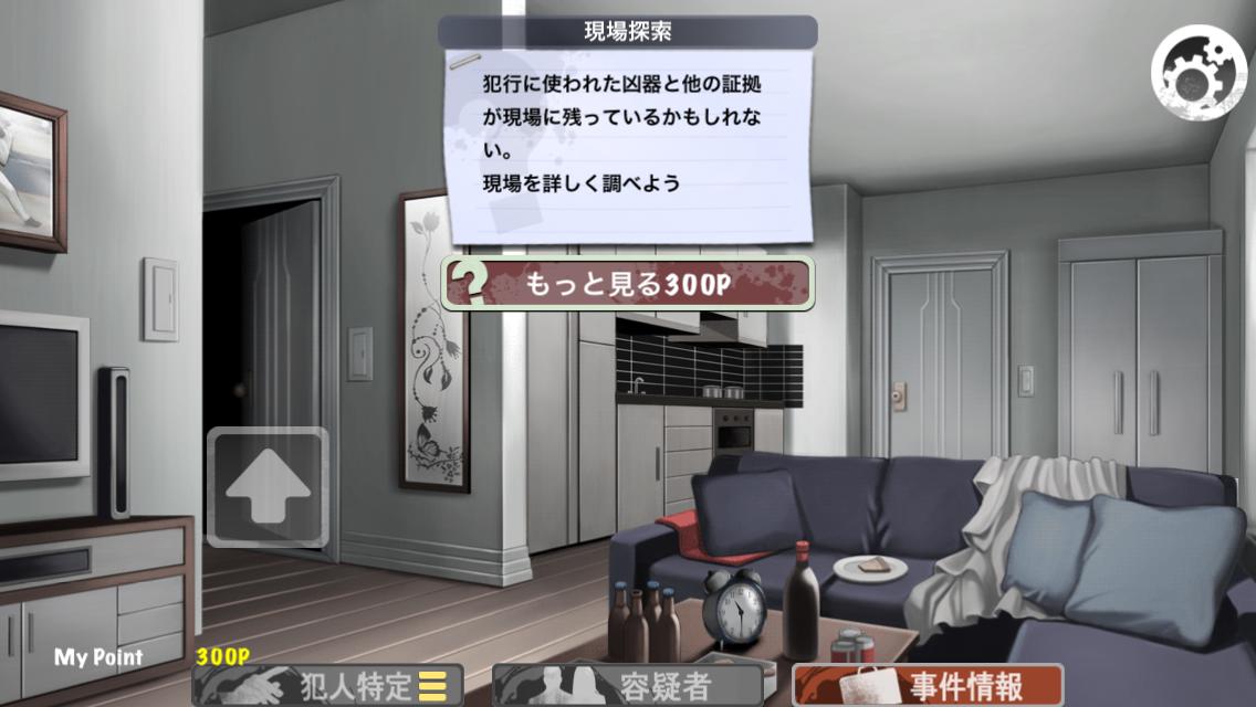 無限の探偵 androidアプリスクリーンショット3