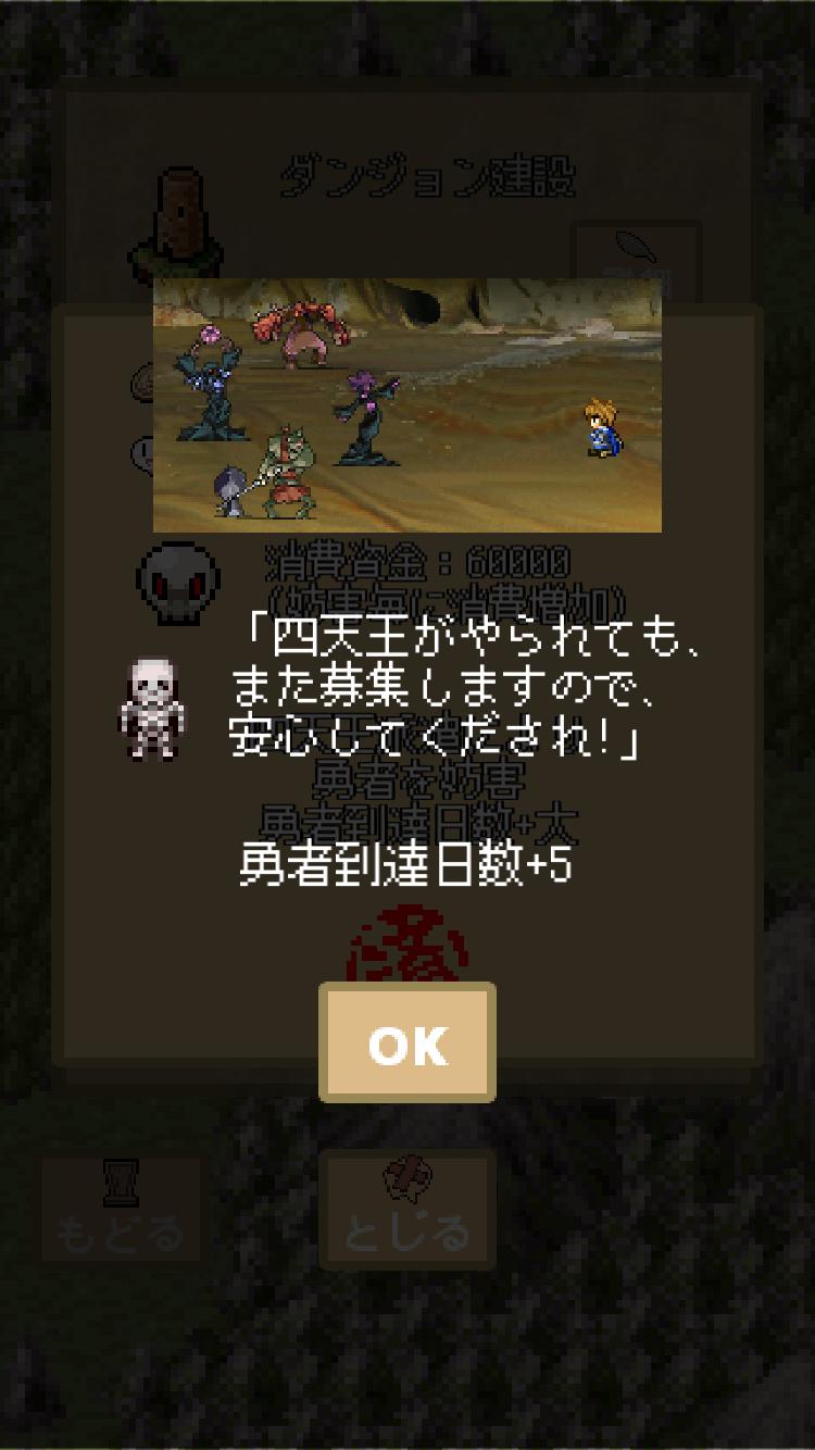 魔王様は長生きしたい androidアプリスクリーンショット1
