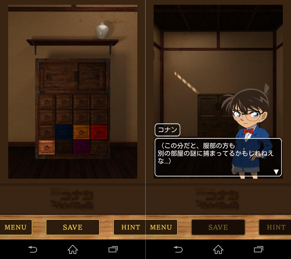 名探偵コナン~からくり屋敷の謎~ androidアプリスクリーンショット1