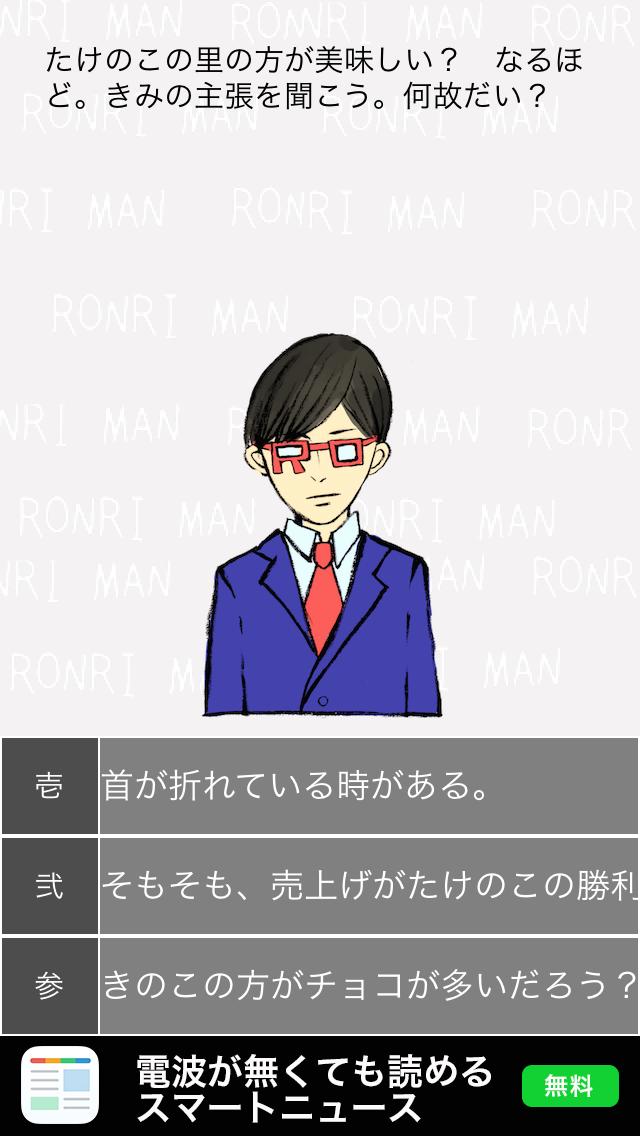論理マン androidアプリスクリーンショット1