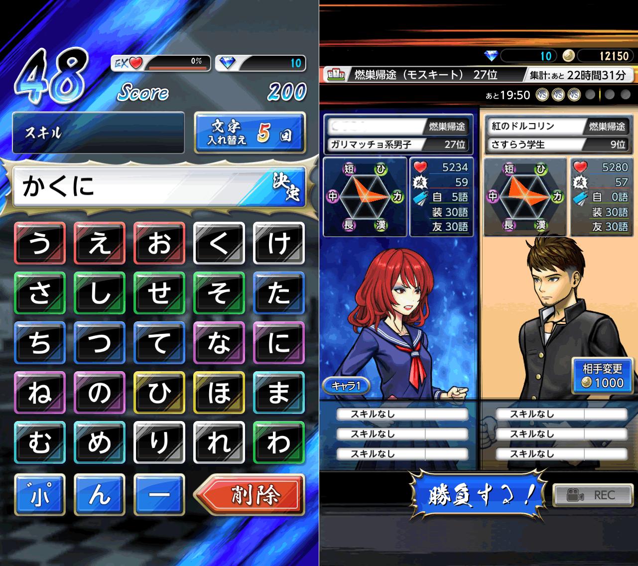 口先番長VS【しりとり格闘】 androidアプリスクリーンショット1