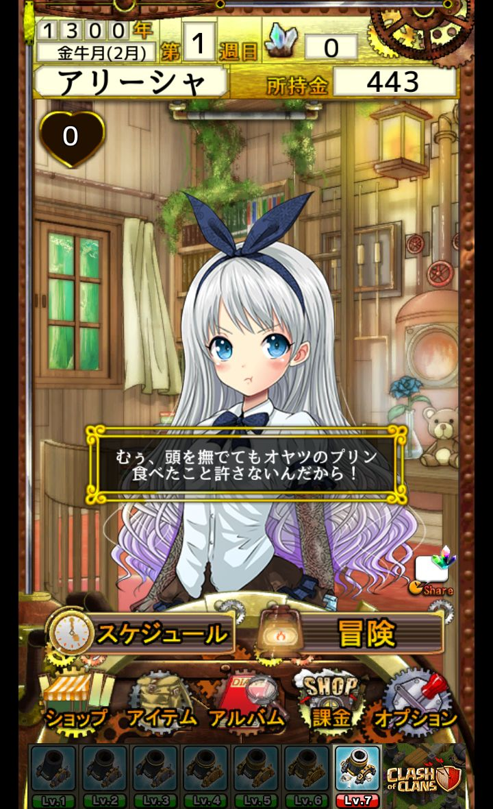 ポケットガール~永久の錬金術師~ androidアプリスクリーンショット1
