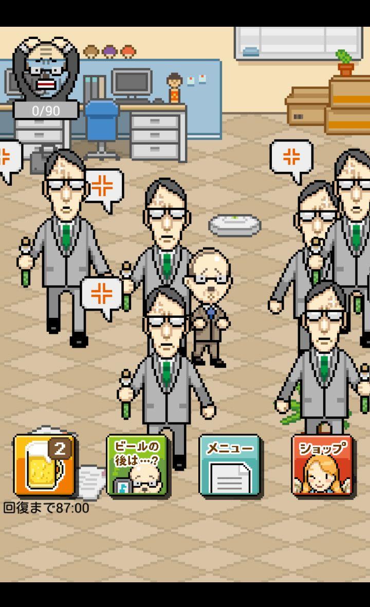 うじうじお~悲しきサラリーマンの野望~ androidアプリスクリーンショット1