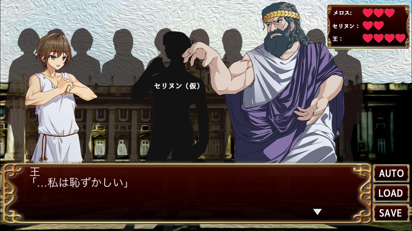 殴れメロス androidアプリスクリーンショット3