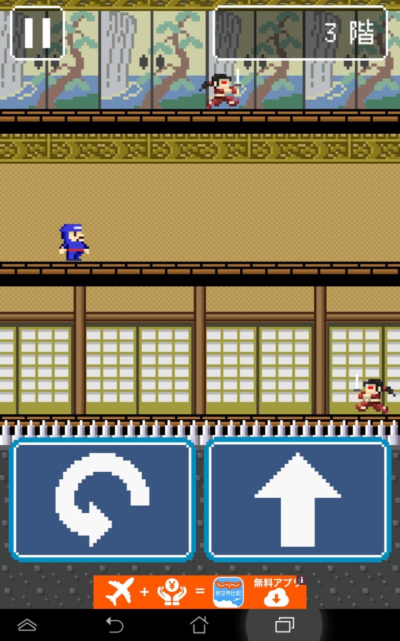 ピコピコ!からくり忍者屋敷 androidアプリスクリーンショット1