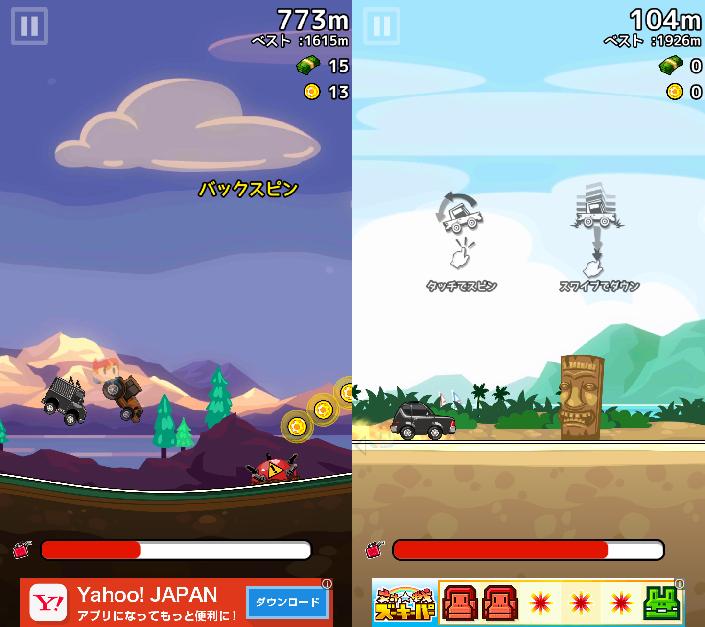スピン&ダウン ~クレイジースタント~ androidアプリスクリーンショット1