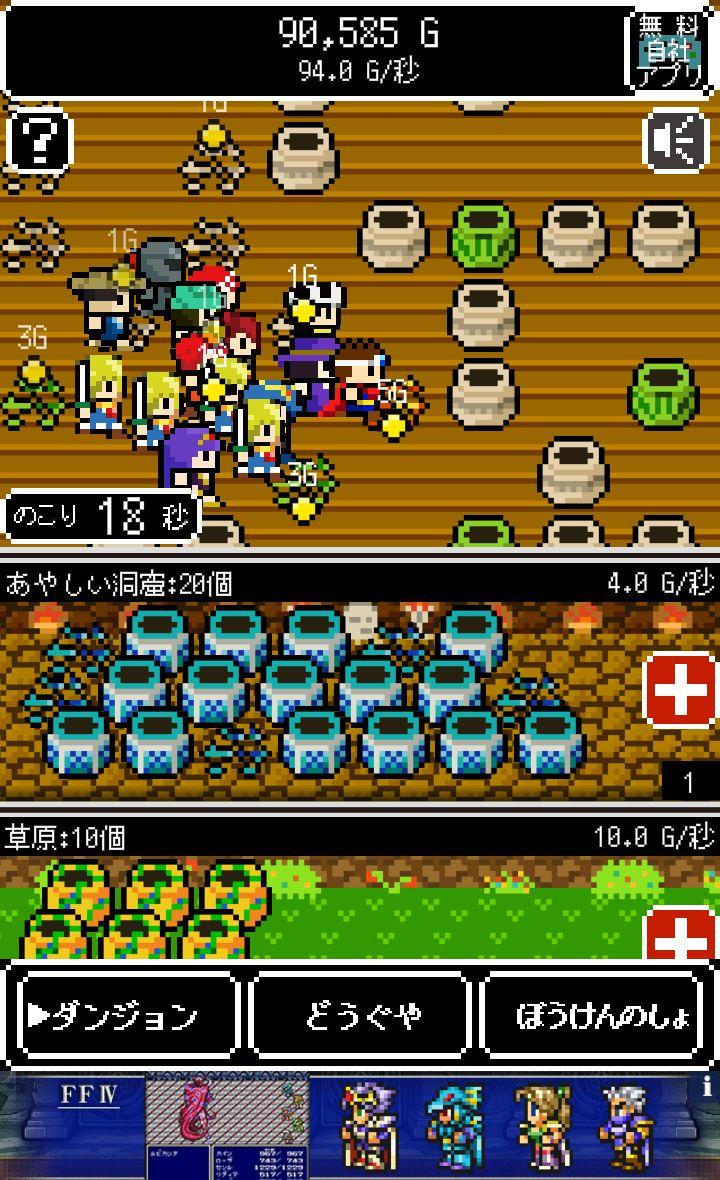 村人「ウチのツボ割ってください」勇者「えっ?」 androidアプリスクリーンショット1