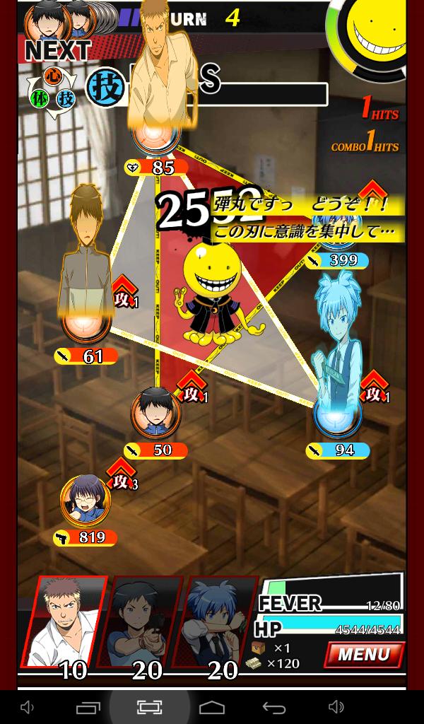 暗殺教室 囲い込みの時間 androidアプリスクリーンショット2