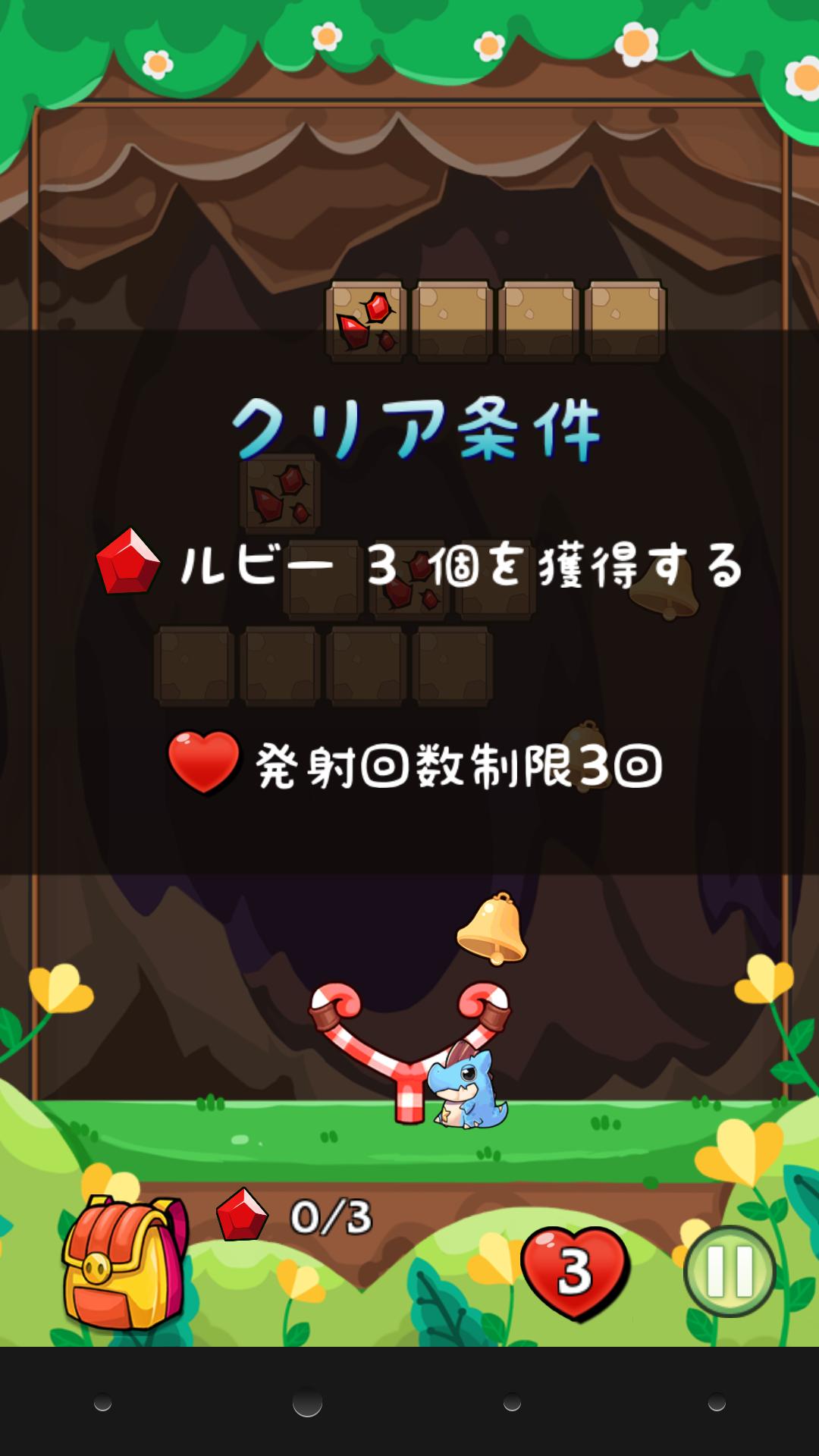 androidアプリ Tiny Gem Hunter攻略スクリーンショット3