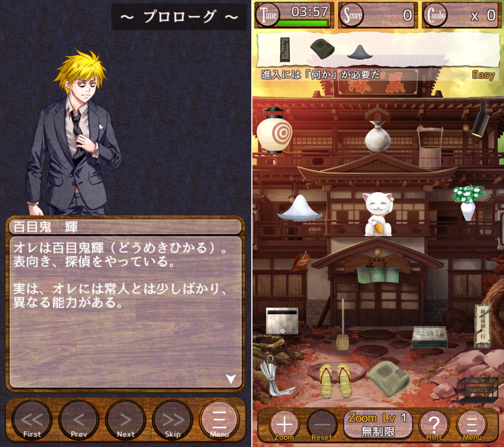 百目鬼探偵事務所2 androidアプリスクリーンショット1