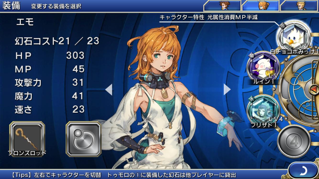 FINAL FANTASY LEGENDS 時空ノ水晶 androidアプリスクリーンショット3