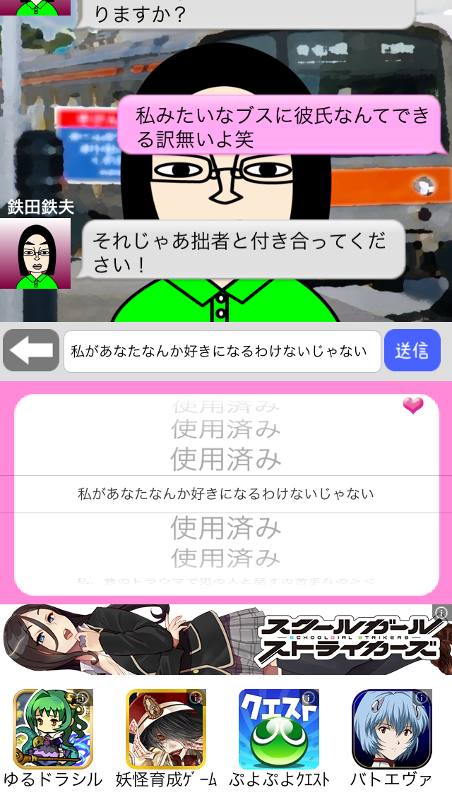 オタサーの姫 -無料の恋愛ゲーム 激ムズ 恋愛シュミレーション- androidアプリスクリーンショット1