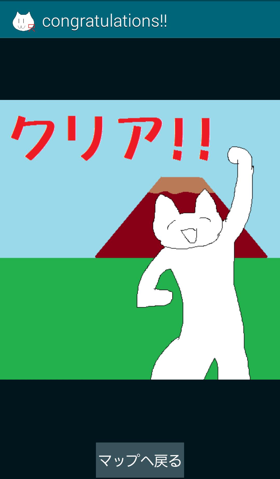 androidアプリ ねこダン攻略スクリーンショット4