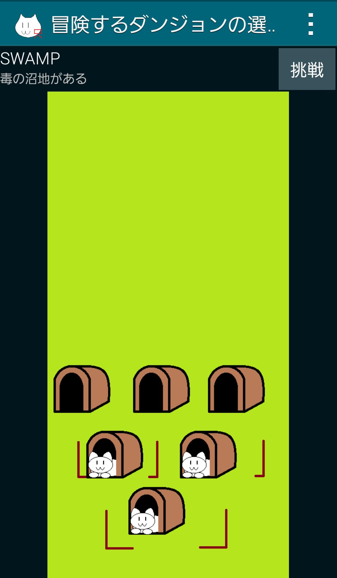 androidアプリ ねこダン攻略スクリーンショット5