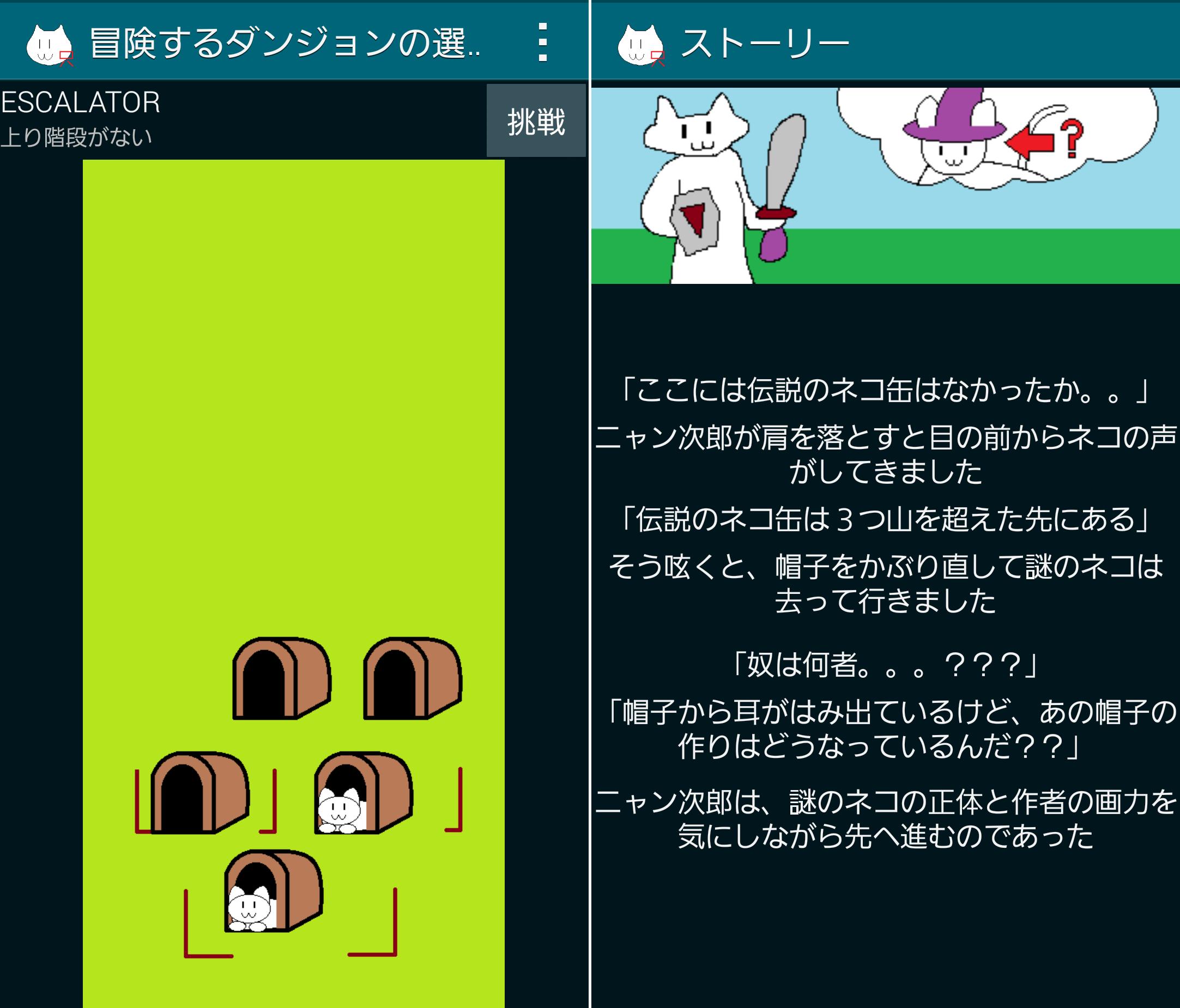 ねこダン androidアプリスクリーンショット2