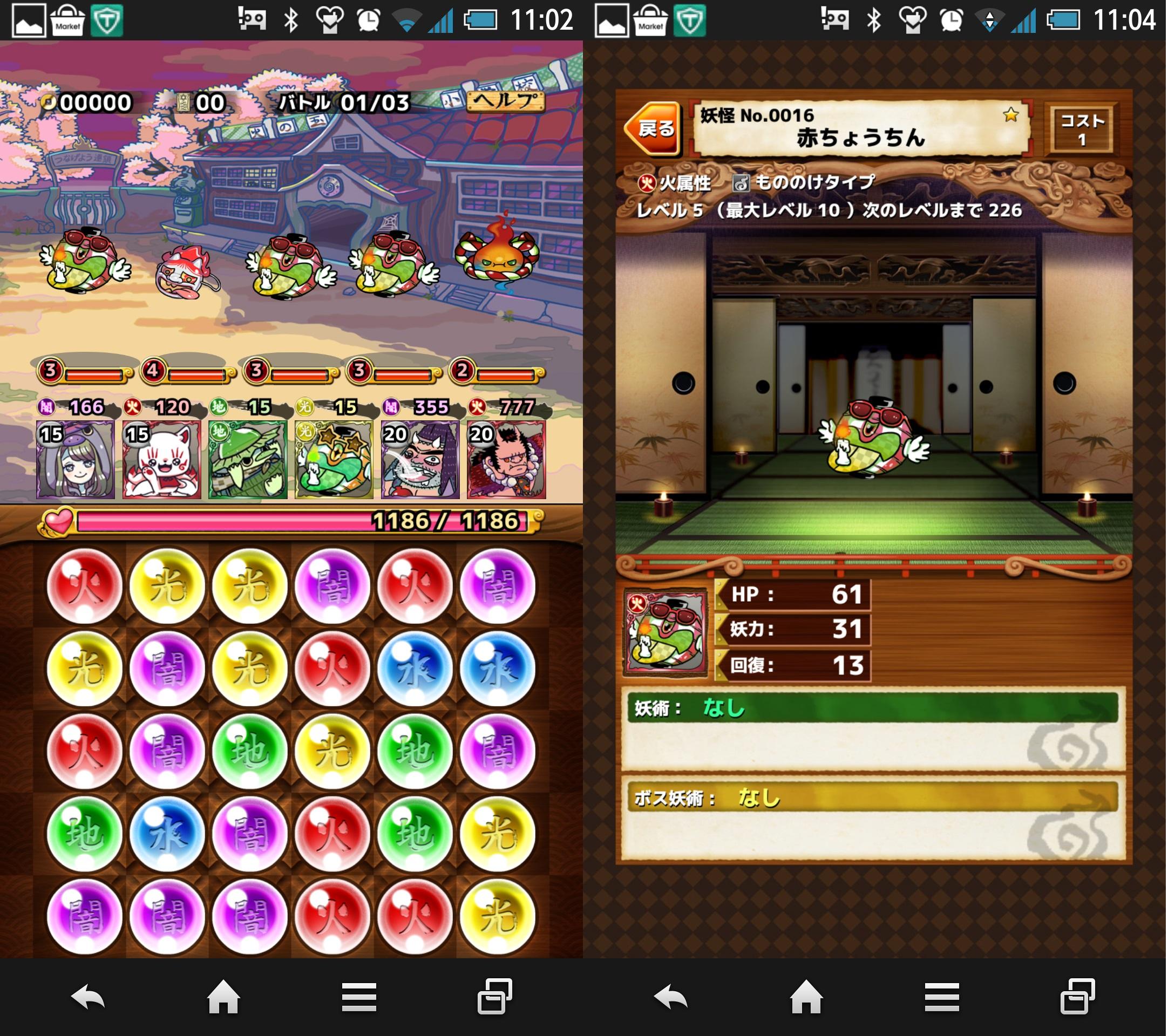 妖怪パジュズ androidアプリスクリーンショット1