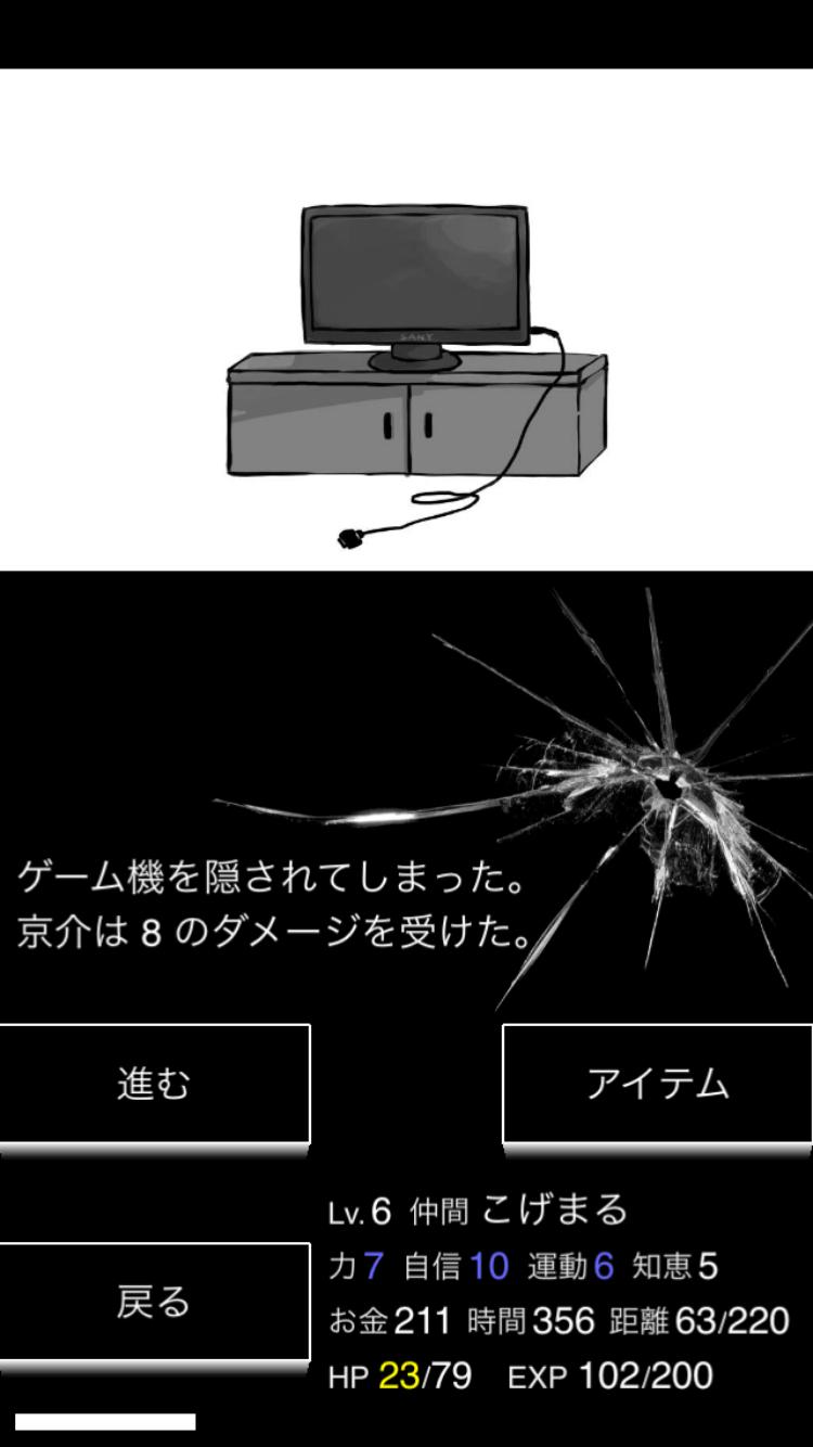 ヒュプノノーツ1 androidアプリスクリーンショット1