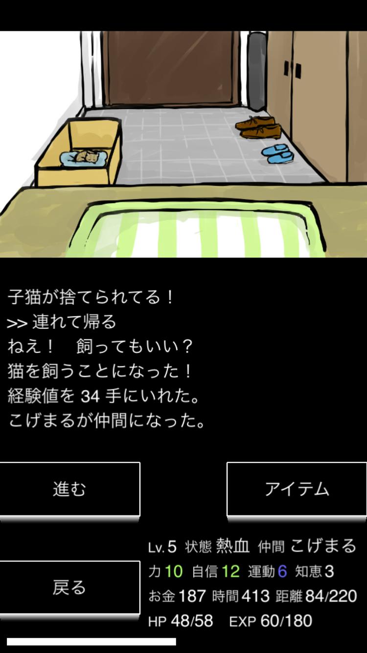 ヒュプノノーツ1 androidアプリスクリーンショット2