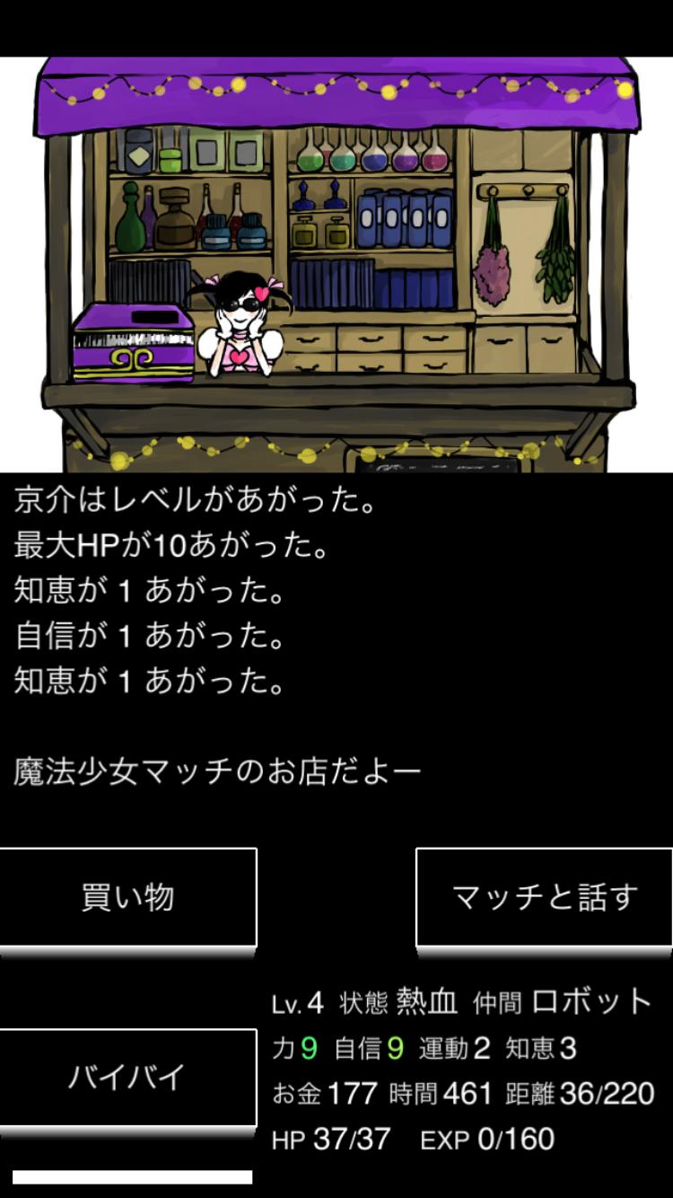 ヒュプノノーツ1 androidアプリスクリーンショット3