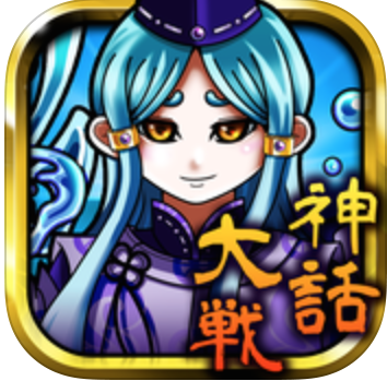 大和神話大戦-無料の放置育成ゲーム-