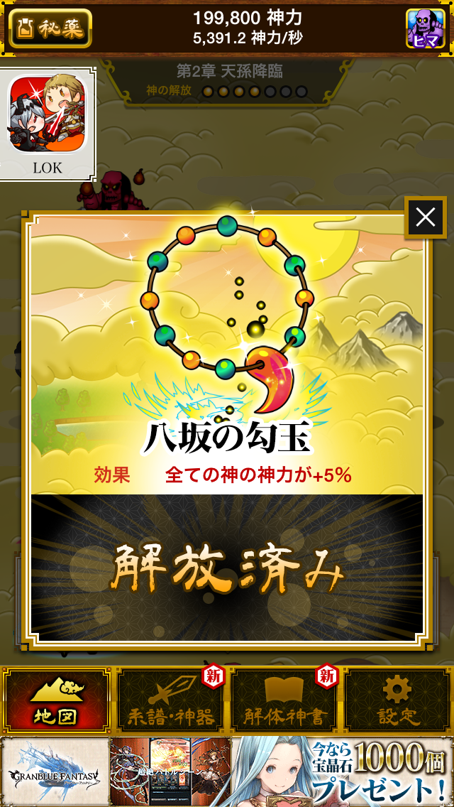 androidアプリ 大和神話大戦-無料の放置育成ゲーム-攻略スクリーンショット2