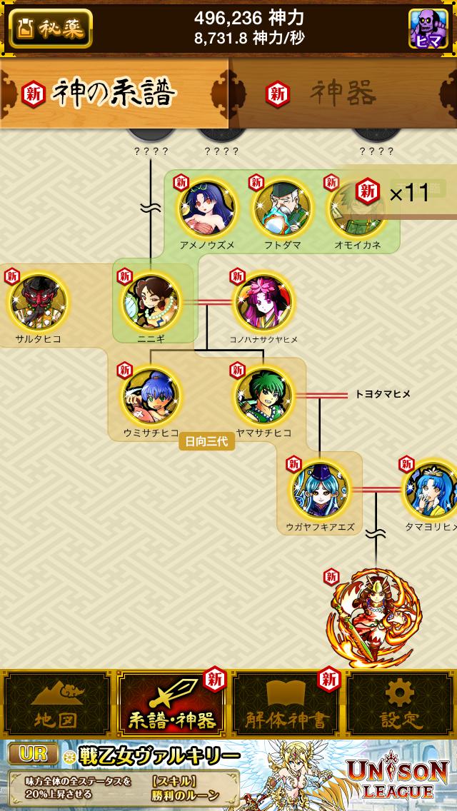 大和神話大戦-無料の放置育成ゲーム- androidアプリスクリーンショット2