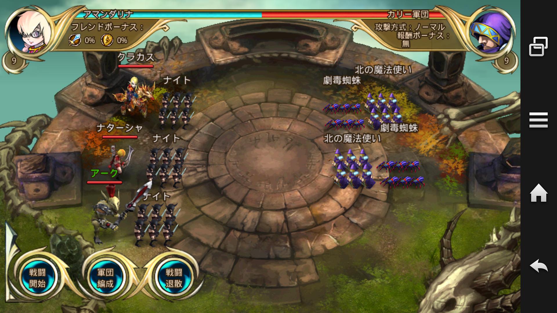 光輝の城 -キミが綴る英雄たちの詩篇- androidアプリスクリーンショット1