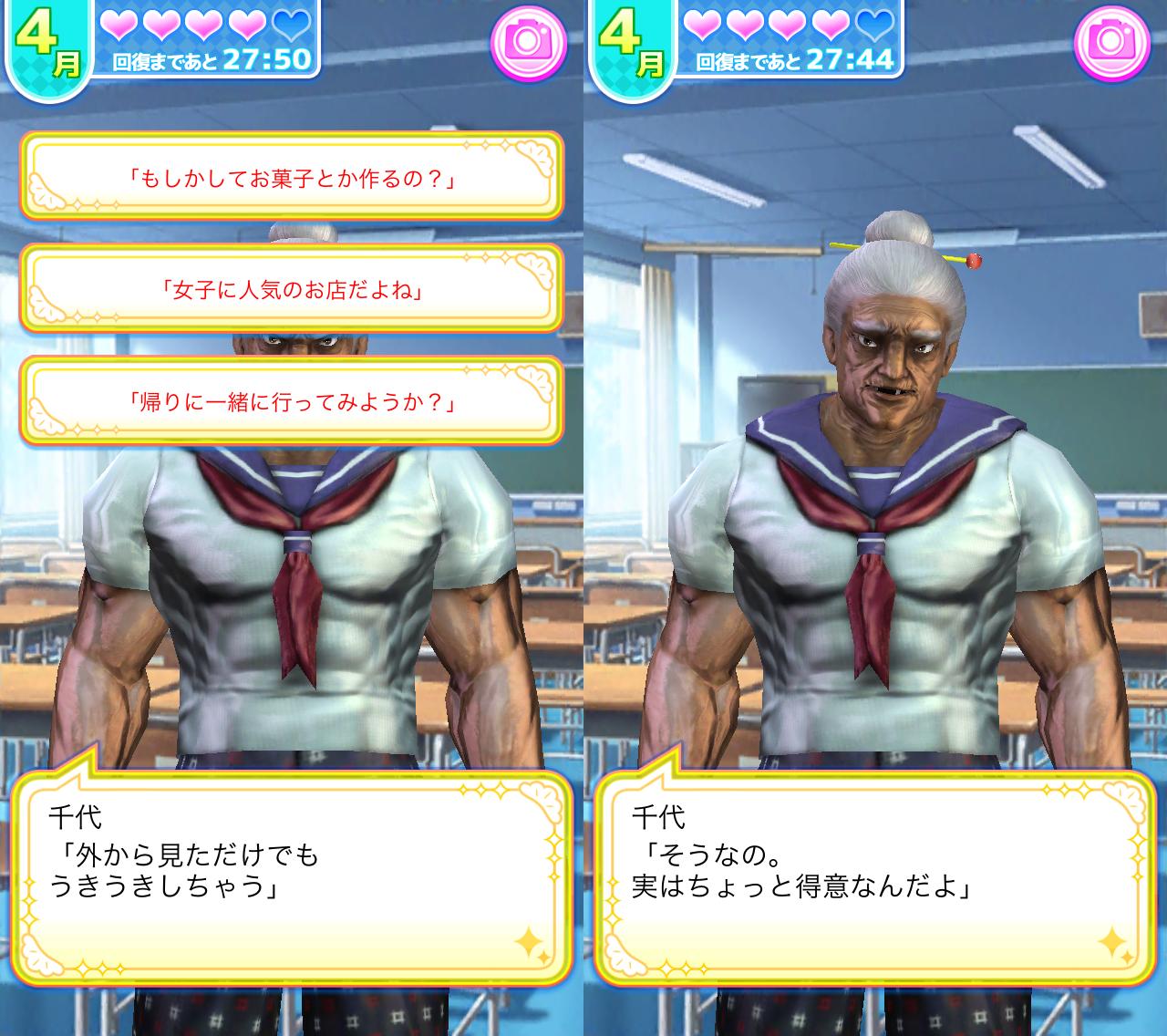 純愛ババア学園 〜転校生は100万歳〜 androidアプリスクリーンショット1