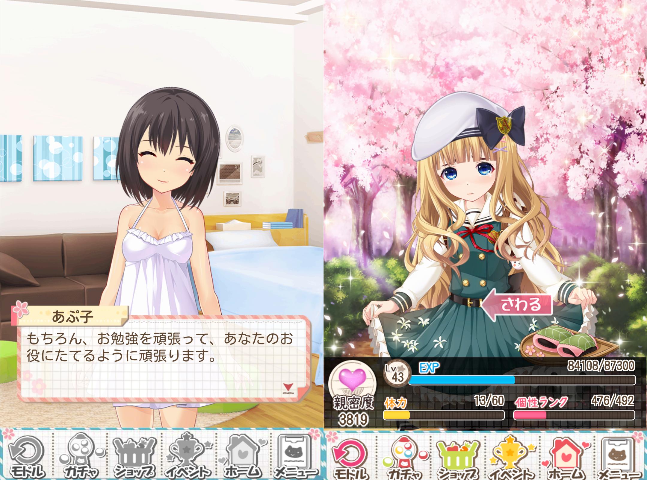 虹色カノジョ2d androidアプリスクリーンショット1