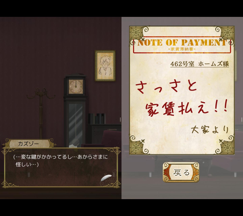 ヴァンパイアホームズ~ホームズからの脱出~ androidアプリスクリーンショット1