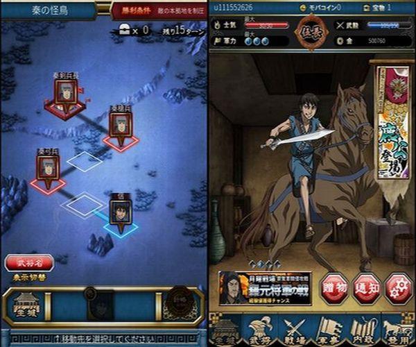 キングダム -英雄の系譜- androidアプリスクリーンショット1