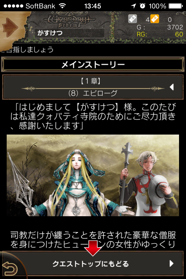 androidアプリ Wizardry Schema攻略スクリーンショット1