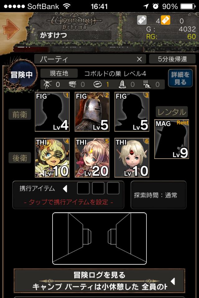 androidアプリ Wizardry Schema攻略スクリーンショット3