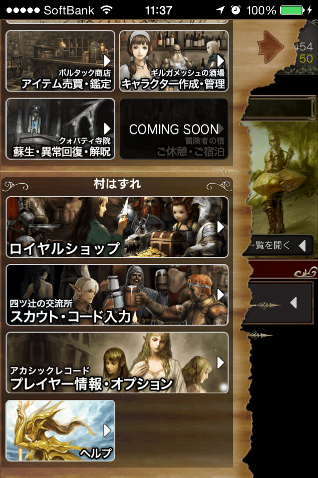 androidアプリ Wizardry Schema攻略スクリーンショット4