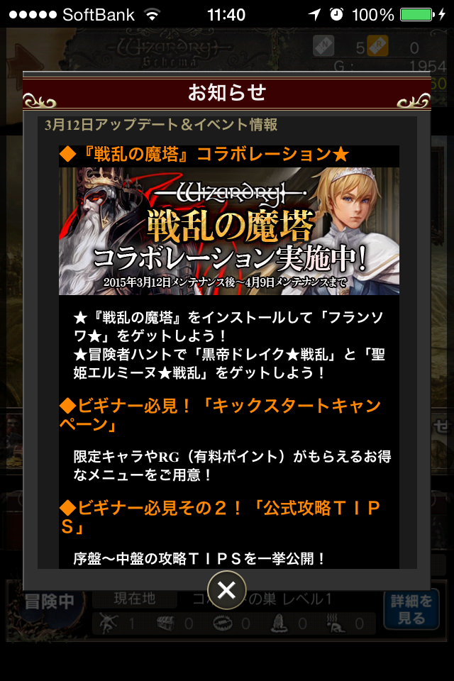 androidアプリ Wizardry Schema攻略スクリーンショット5