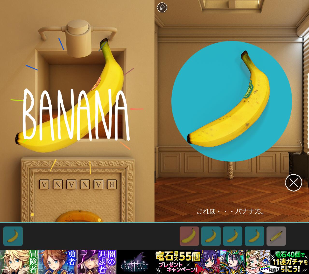 脱出ゲーム バネーナ androidアプリスクリーンショット1