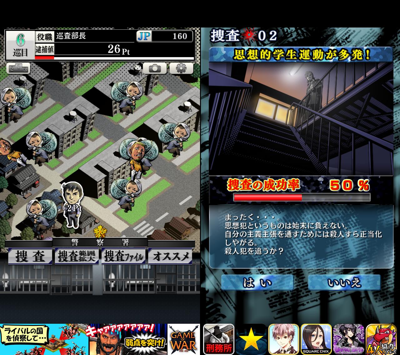殉職刑事~死してなお戦い続ける男~ androidアプリスクリーンショット1