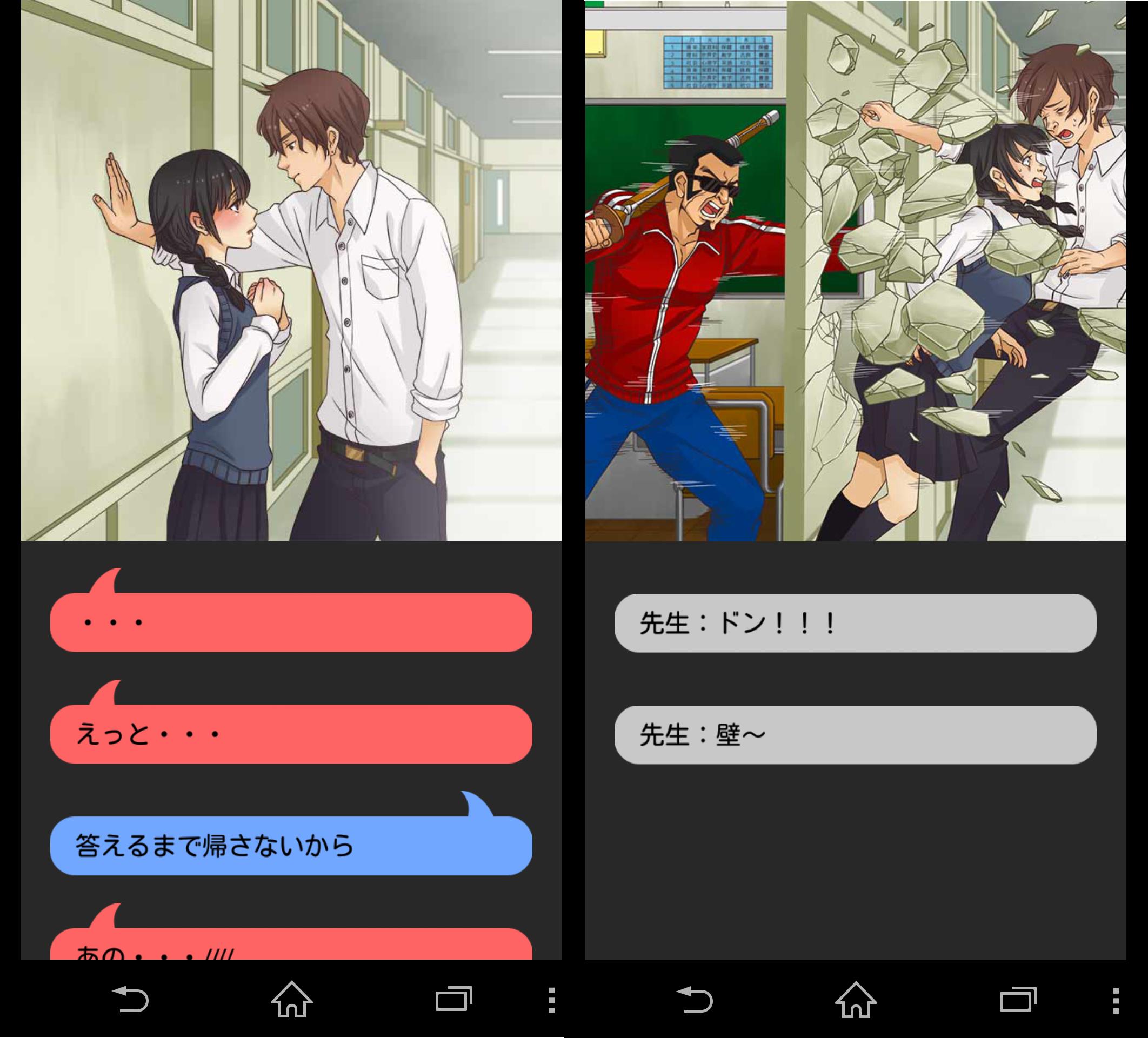 リア充爆発しろ!(リア充絶滅しろ!) androidアプリスクリーンショット1