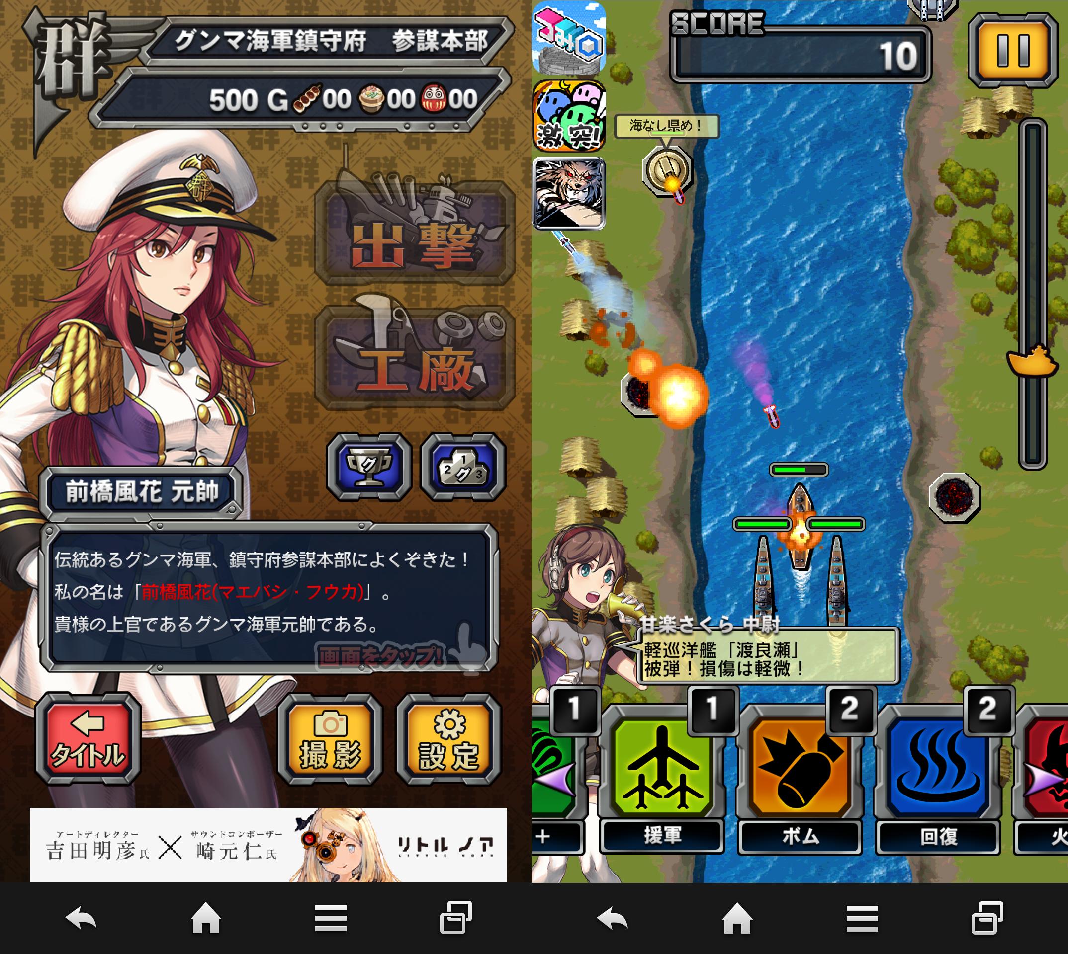 最強!グンマ海軍 androidアプリスクリーンショット1