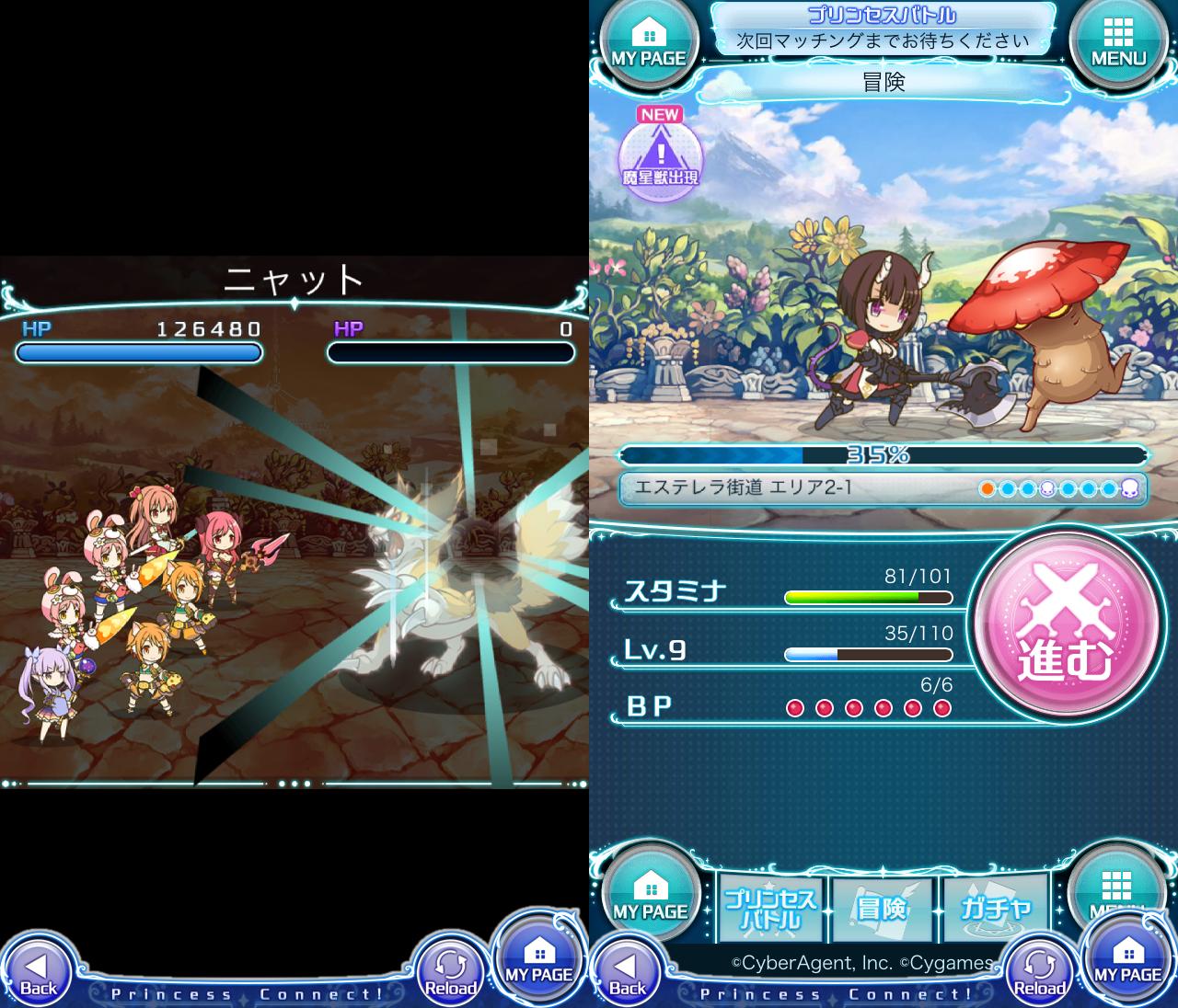 プリンセスコネクト! androidアプリスクリーンショット1