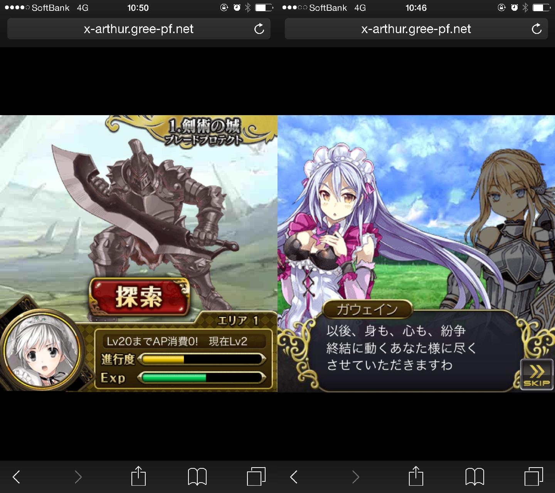 ミリオンアーサー エクスタシス androidアプリスクリーンショット1