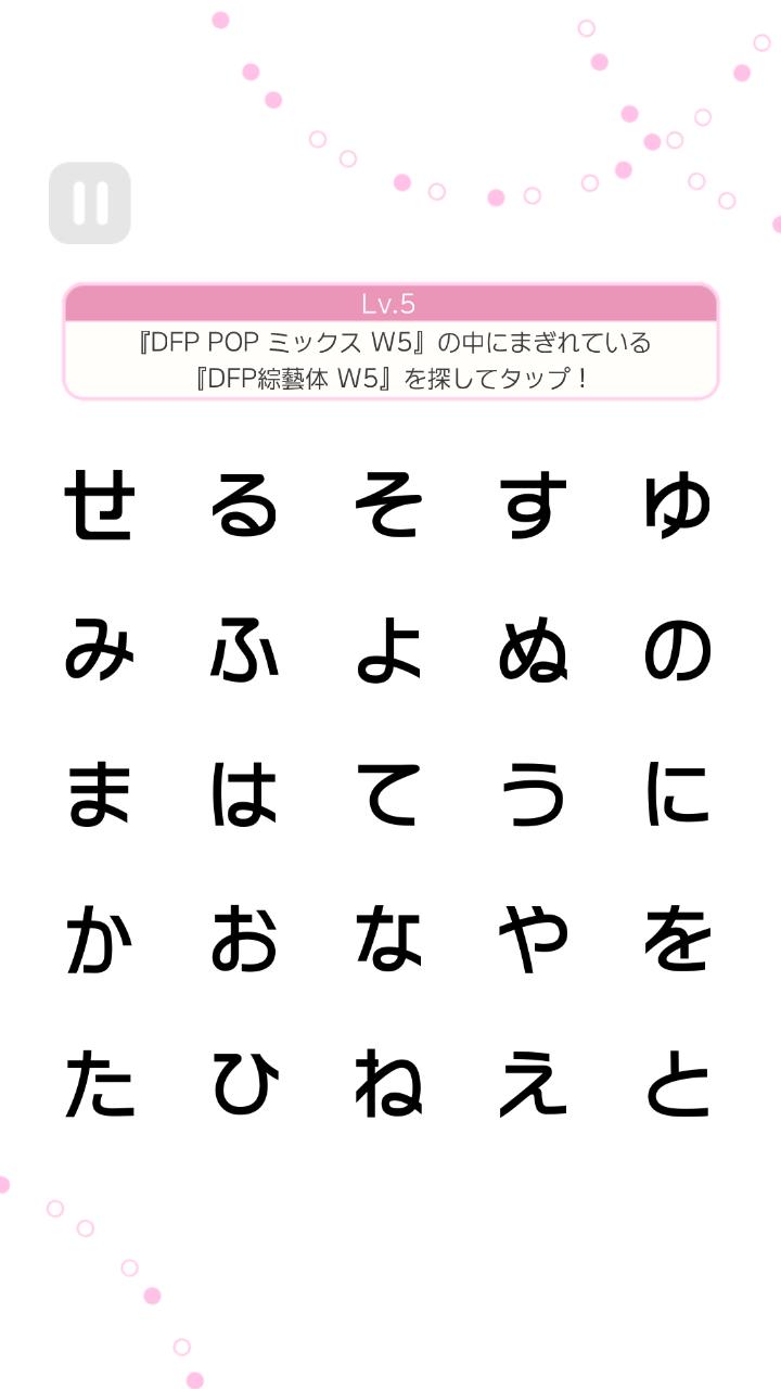 androidアプリ 絶対フォント感攻略スクリーンショット3
