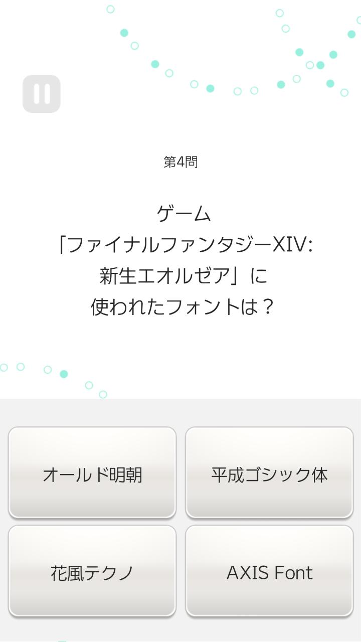 androidアプリ 絶対フォント感攻略スクリーンショット6